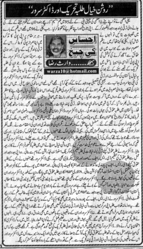 'Roshan khayal tulaba tehrik aur Dr Sarwar' - Waris Raza, Awami Awaz, May 27 2009