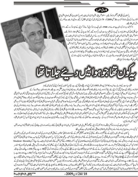Farooq Sulehria article-1