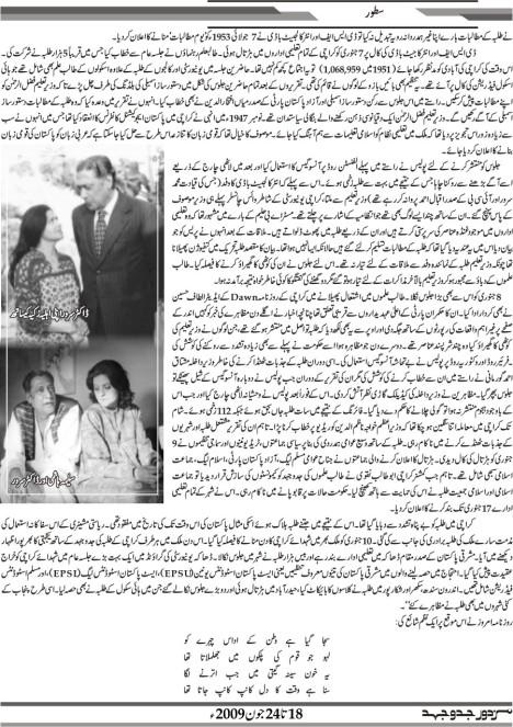 Farooq Sulehria article-2