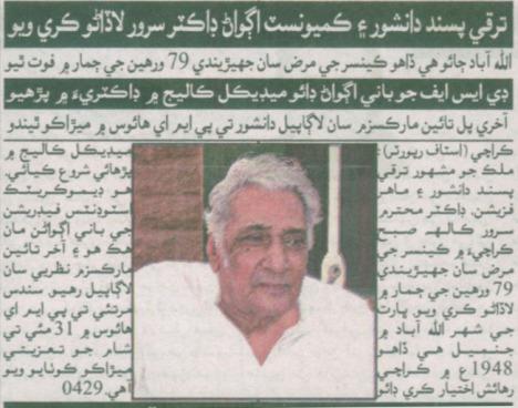 News report in Sindhi Daily Anjam Karachi-May 27 2009