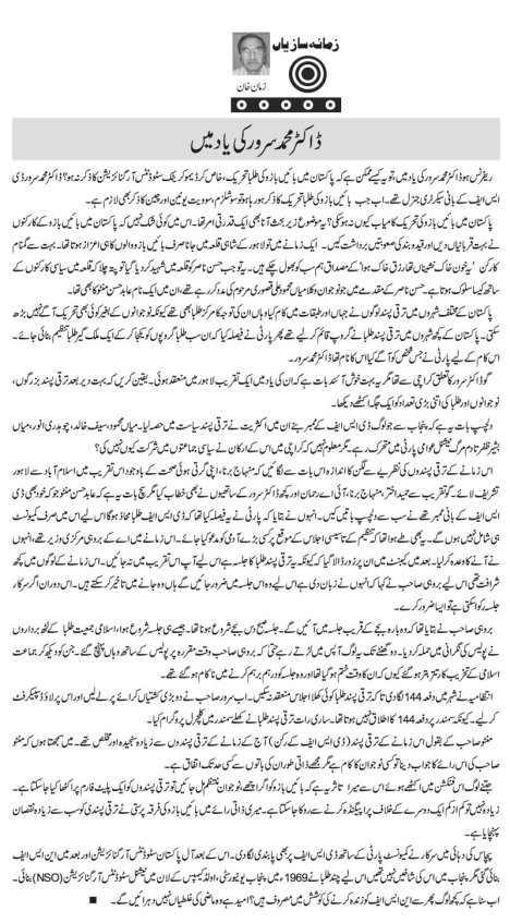 Opinion piece by Zaman Khan in daily 'Aaj Kal', Aug 24, 2009