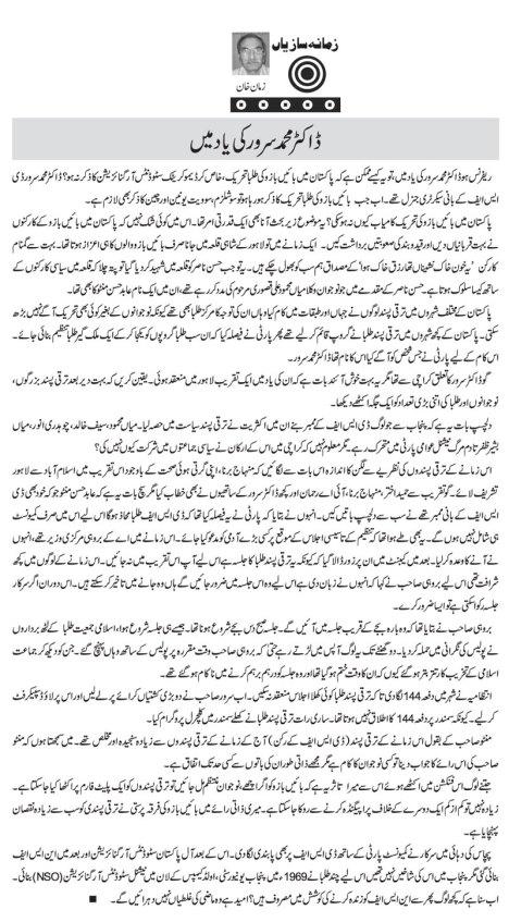 Opinion piece by Zaman Khan in daily 'Aaj Kal', Aug 24, 2009