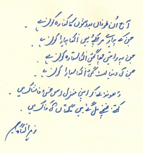 Jin ke piyar luT gaye - poem by Zehra Nigah for the Jan 1953 martyrs